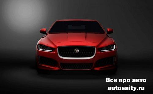 Jaguar XE 2016 станет самым экономичным автомобилем бренда